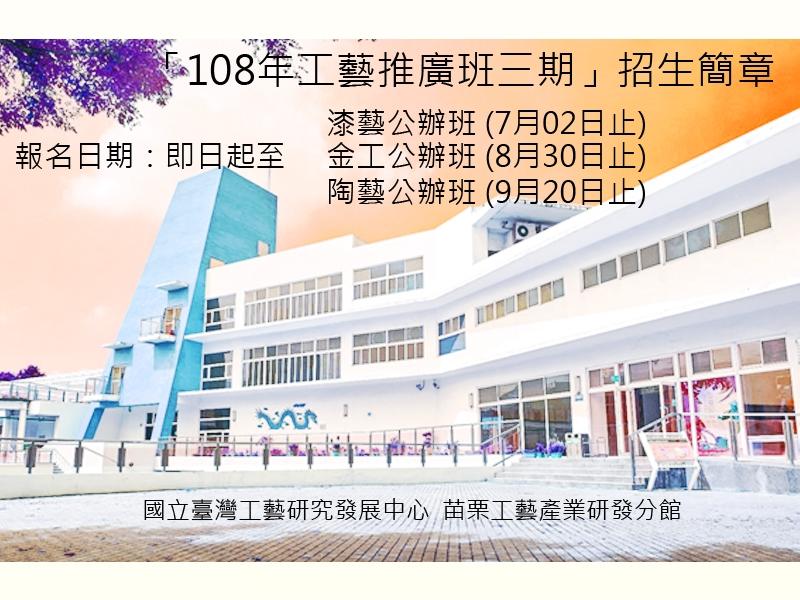 (苗栗分館)「108年工藝推廣班第三期」招生簡章