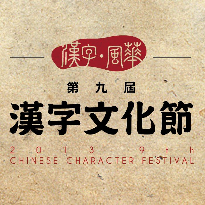 '9th Chinese Character Festival'