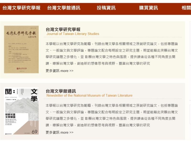 「台灣文學研究學報」及「台灣文學館通訊」檢索系統