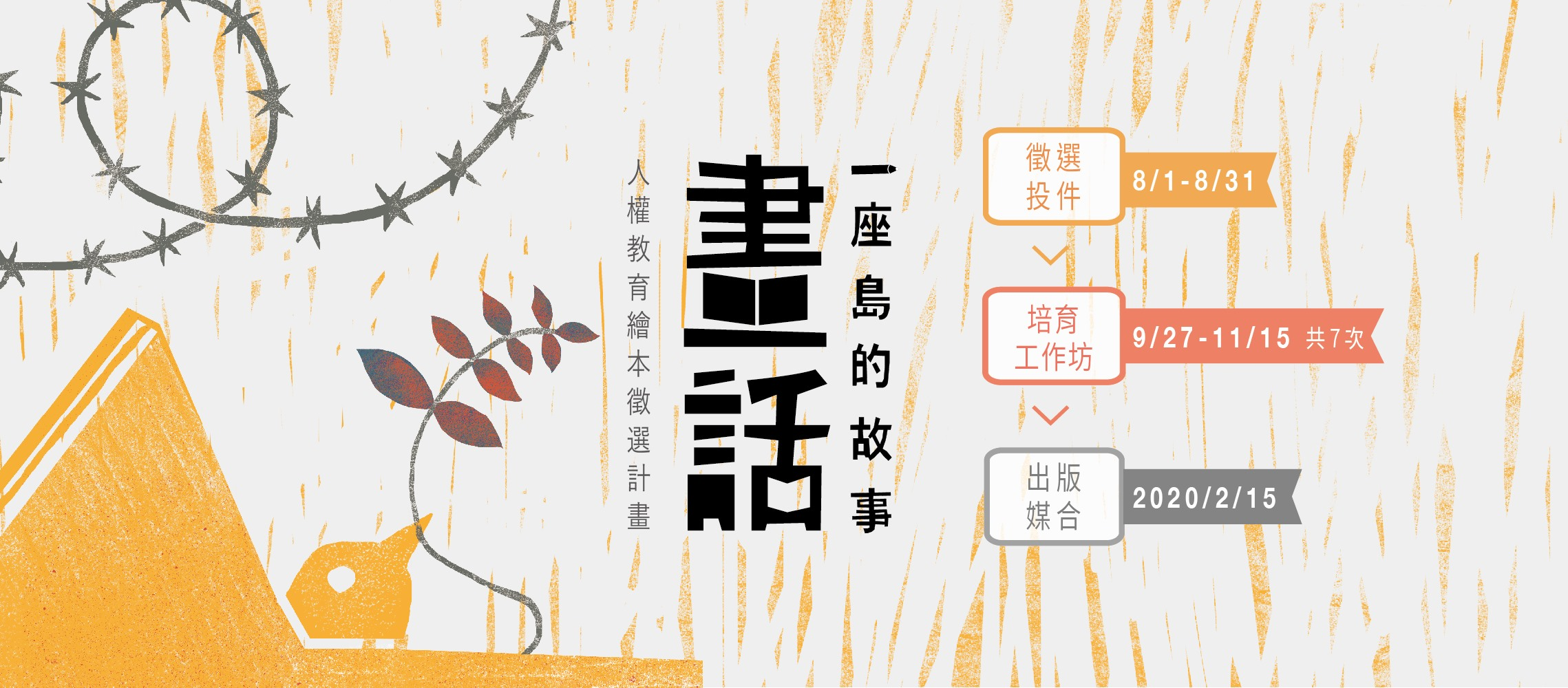 Picture books revisit dark chapters in Taiwan's human rights history