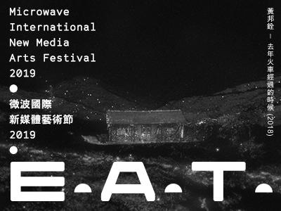 台灣月X微波國際新媒體藝術節2019