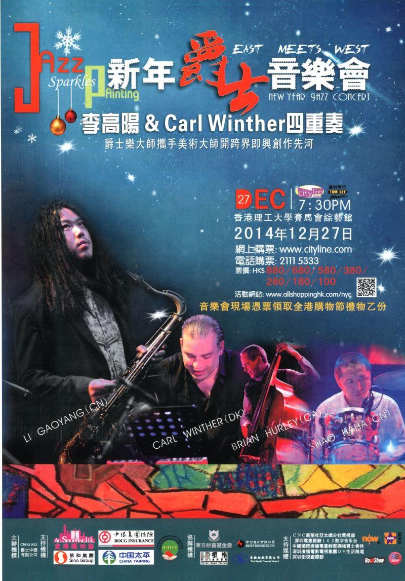 《EAST MEETS WEST》新年爵士音樂會