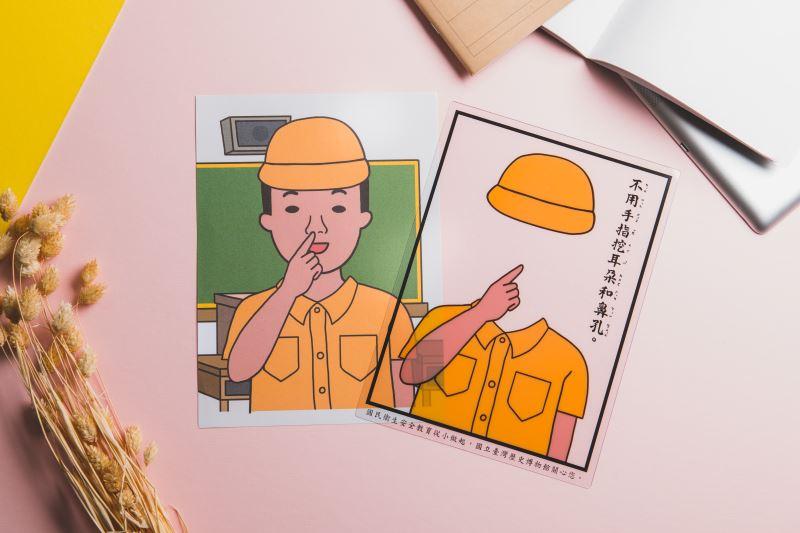 安全教育墊板(男)