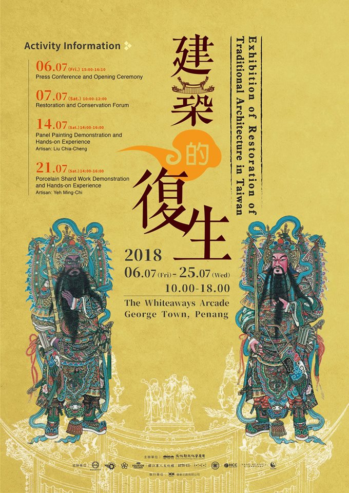 Penang | 'Exhibition of Restoration of Traditional Architecture in Taiwan'