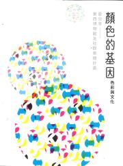 愛分享:東西博物館及社群串聯計畫:顏色的基因-色彩與文化