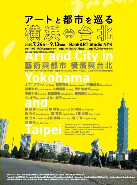 横浜BankART「アートと都市を巡る横浜と台北」展開催