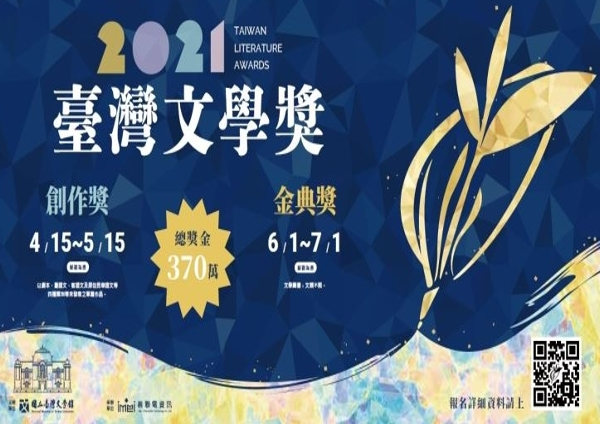 「2021 臺灣文學獎」徵件