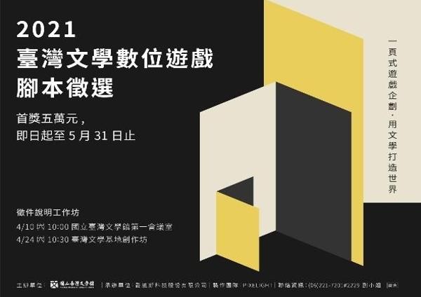 2021 臺灣文學數位遊戲腳本徵選