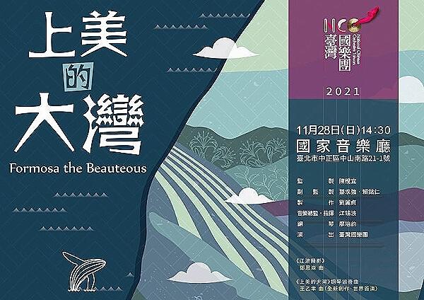 臺灣國樂團《上美的大灣》音樂會