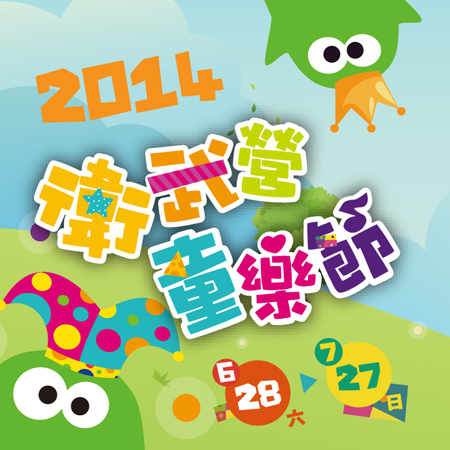 '2014 Wei-Wu-Ying Children's Festival' in Kaohsiung