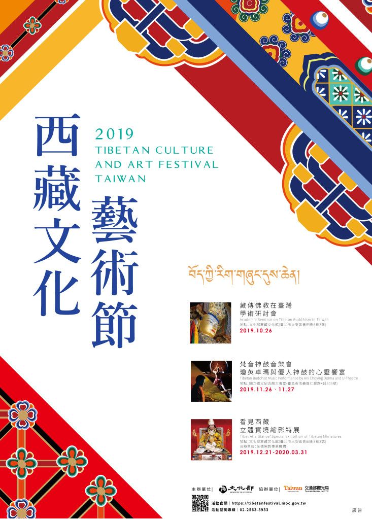 Fifth edition of Tibetan festival offering concerts, exhibitions