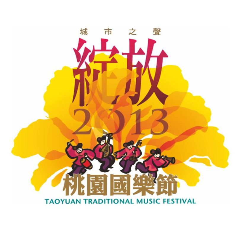 'Voice of the City: Taoyuan Traditional Music Festival'