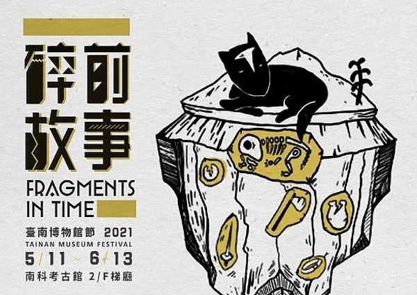 「碎前故事展」2021 臺南博物館節