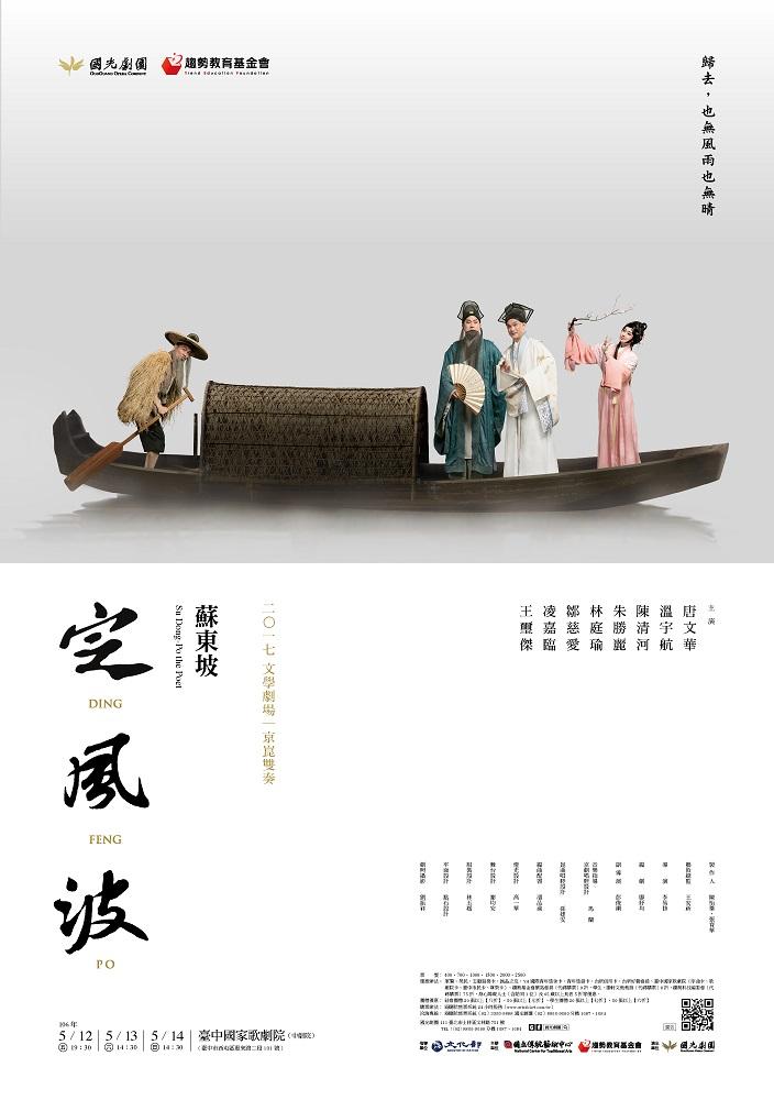 「國光劇團×趨勢教育基金會」定 風 波