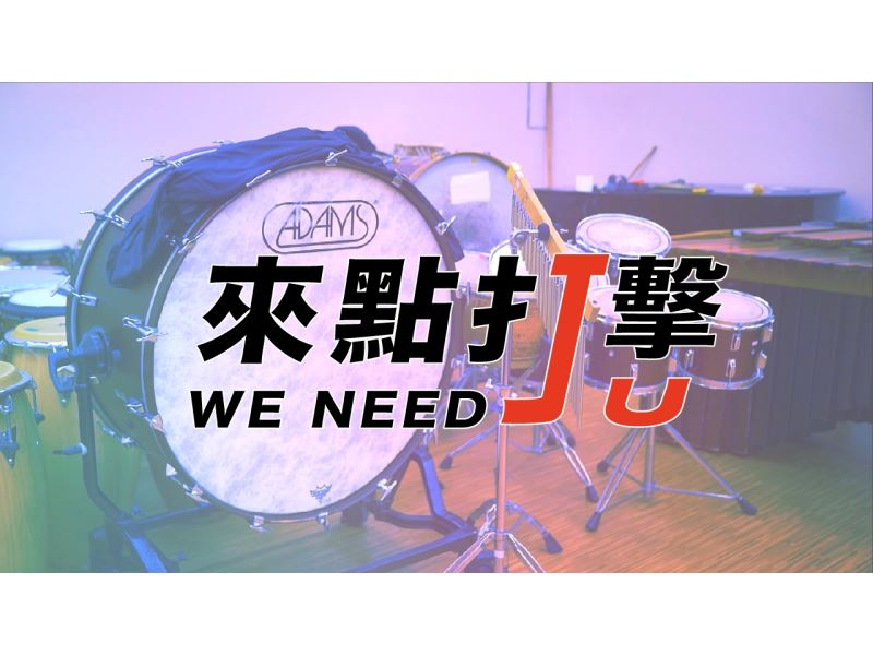 Ju Percussion Group launches video series