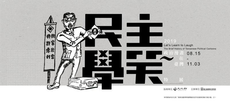「民主学笑(笑いの学校):台湾における政治漫画」特別展