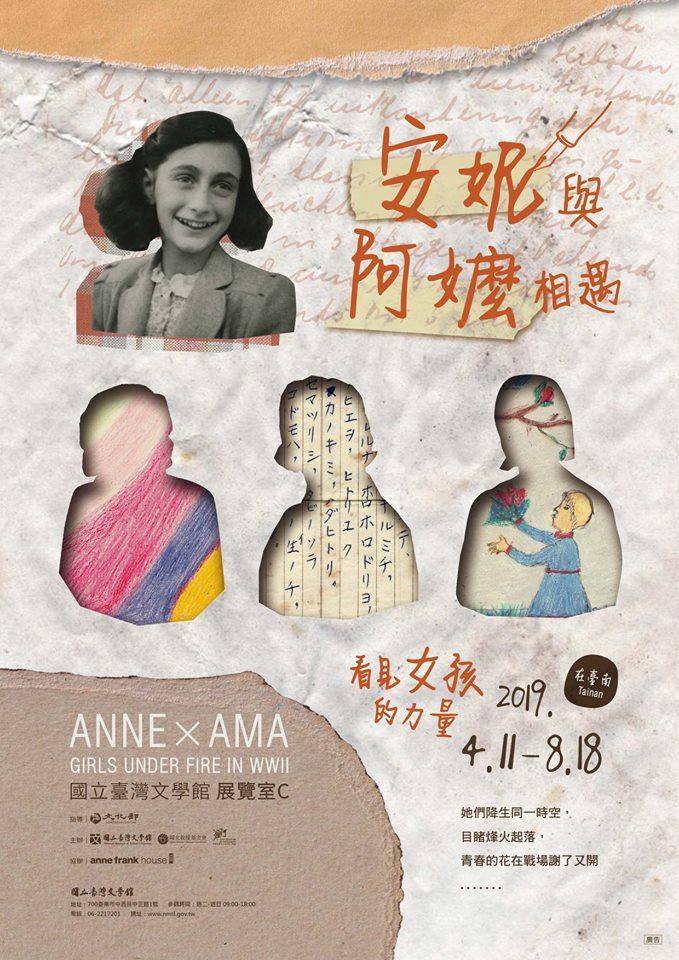 El Museo Nacional de Literatura de Taiwán organiza en Tainan la exposición 'Ana X Amá'