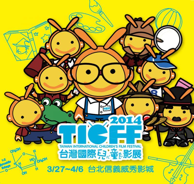 '2014 Taiwan International Children's Film Festival'