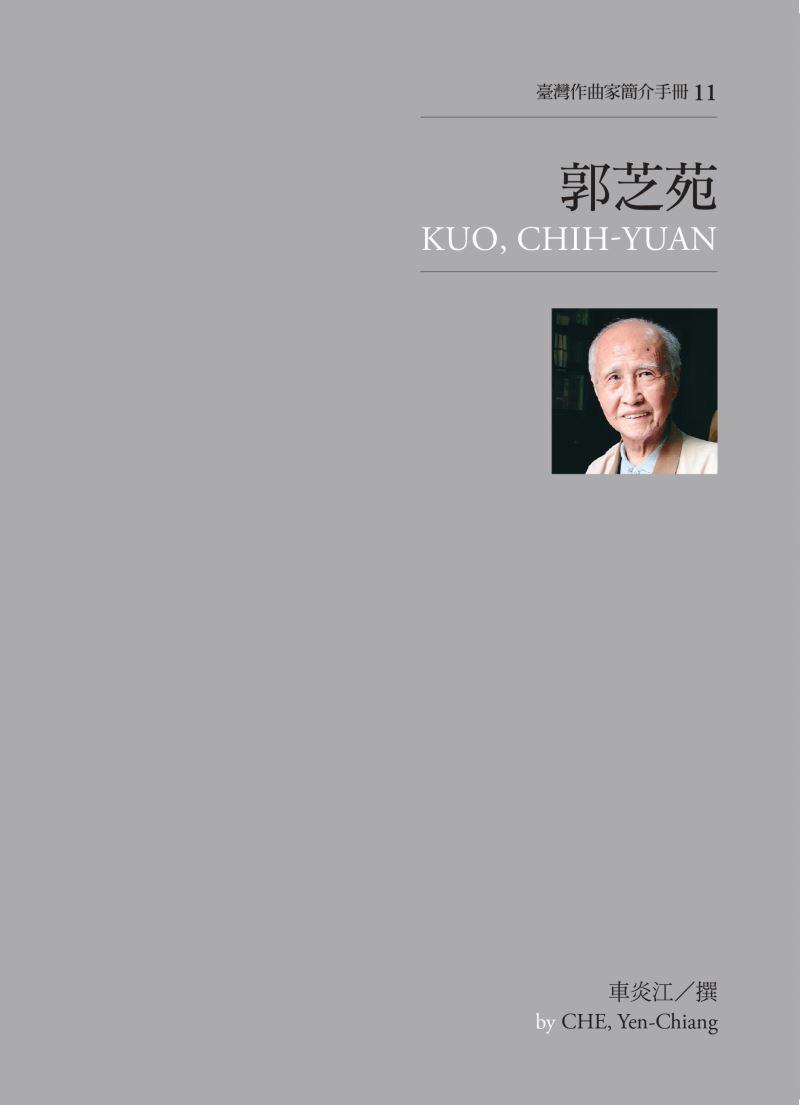 臺灣作曲家簡介手冊 11郭芝苑