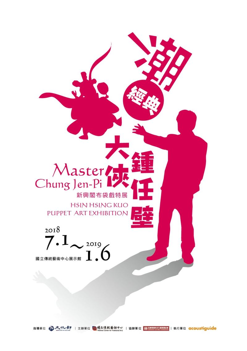 'Master Chung Jen-pi & Hsin Hsing Kuo Puppet Art Exhibition'