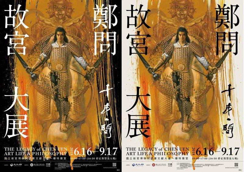 Una Exposición de Cómics de Taiwán para conmemorar al dibujante Chen Uen