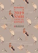 2019年度國立歷史博物館年報
