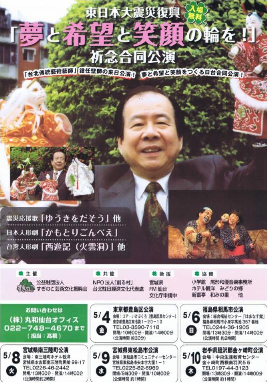 「みんわ伝承フェスティバル宮城」で台湾の伝統人形劇を披露(11/1~3)