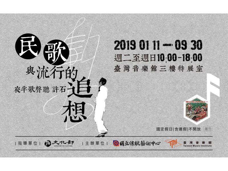臺灣音樂館展覽─「民歌與流行的追想─夜半歌聲聽許石」展覽與系列活動