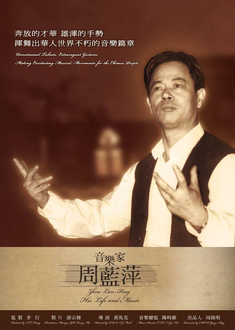 《音樂家周藍萍Zhou Lan-Ping- His Life and Music》紀錄片特映會