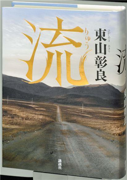 【文学】台湾出身の直木賞作家 東山彰良さん講演開催のお知らせ
