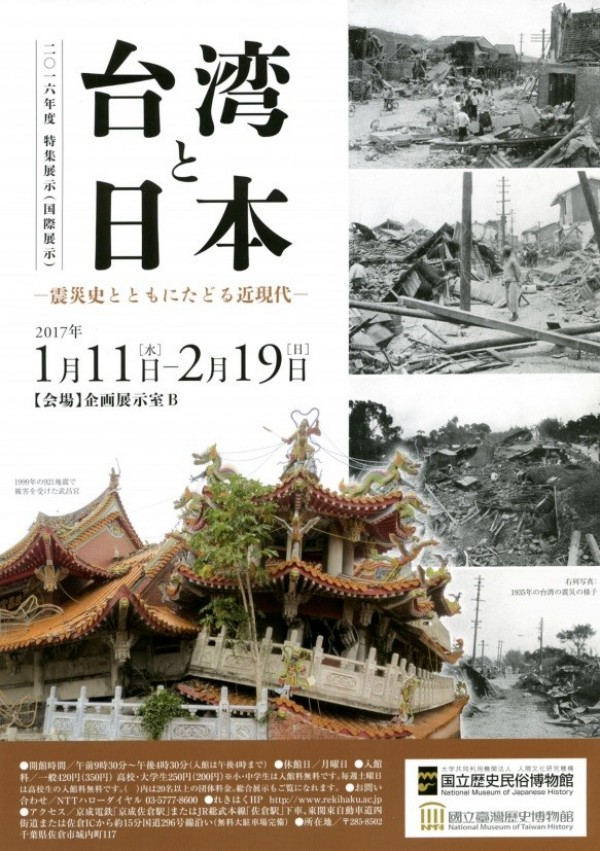 Japanese museum to present Taiwan's earthquake history