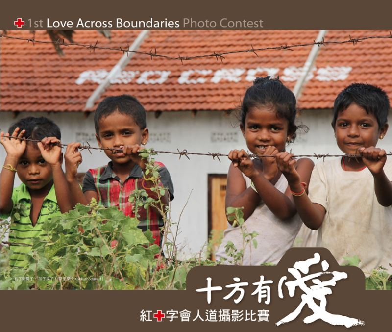 'Love Across Boundaries' photography exhibition