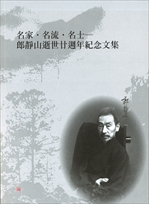 名家‧名流‧名士─郎靜山逝世廿週年紀念文集