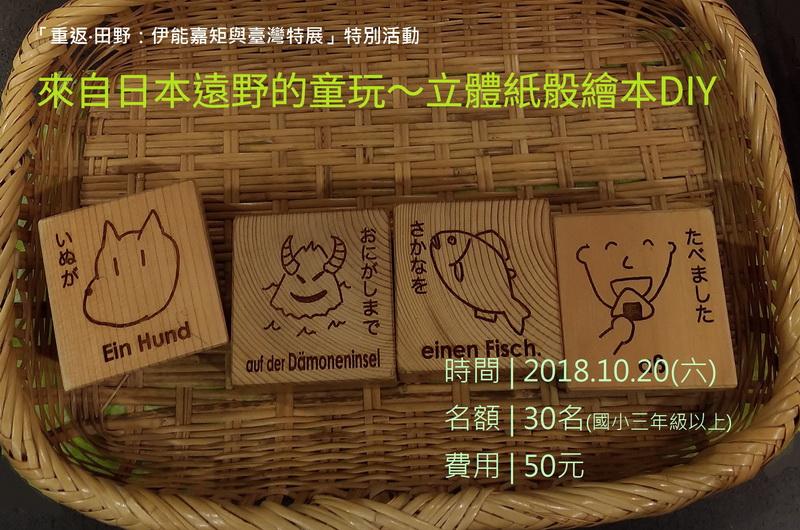 「伊能嘉矩特展」來自日本遠野的童玩~立體紙骰繪本DIY