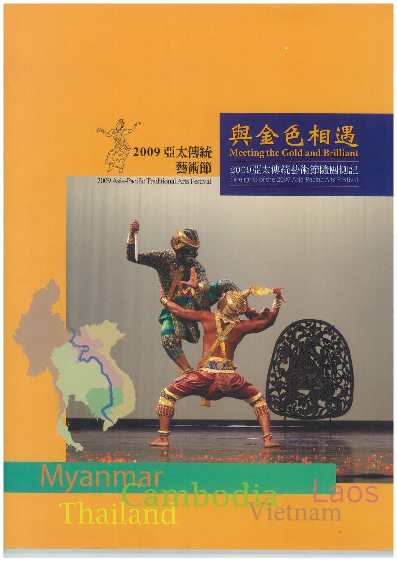 與金色相遇-2009亞太傳統藝術節隨團側記