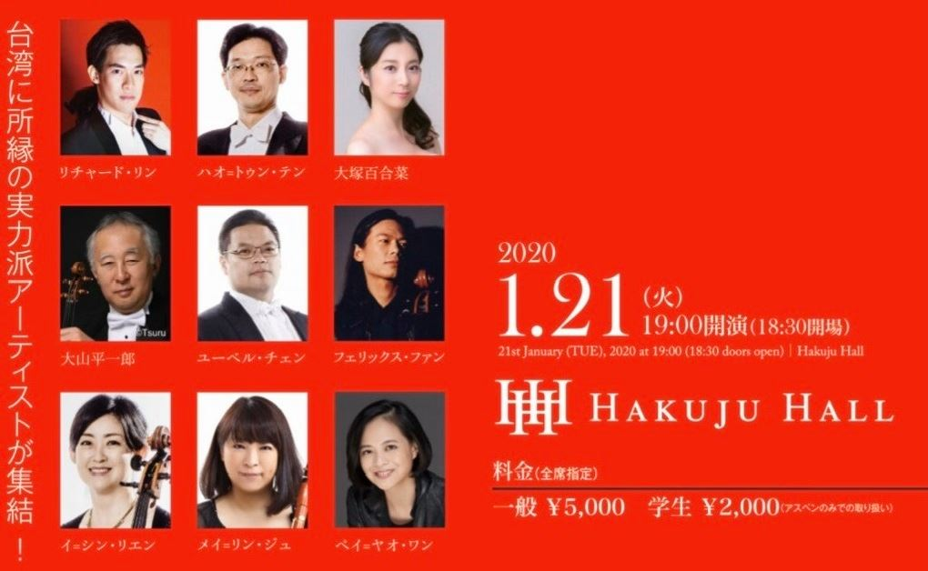 Taiwanese orchestra NSO to hold Tokyo concerts in January, May