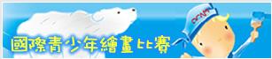 2016年「陽明海運第六屆国際青少年絵画コンクール」