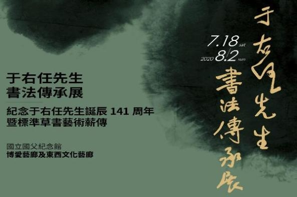 Yu You-ren Calligraphy Heritage Exhibition