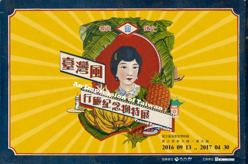 「臺灣風:行旅紀念物」館藏特展