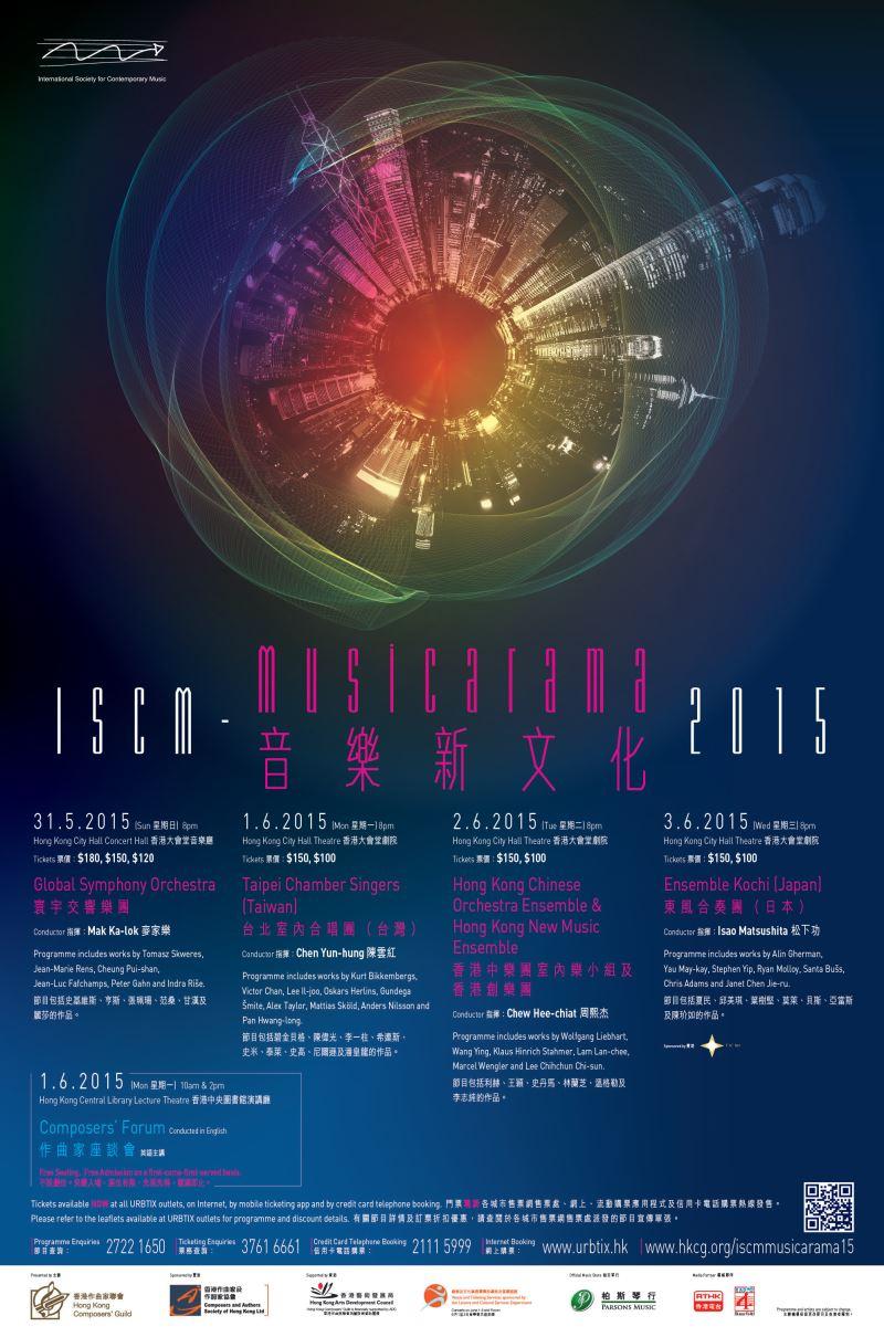 2015香港「ISCM_音樂新文化國際音樂節」:台北室內合唱團