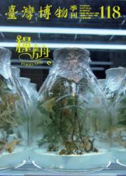 臺灣博物第118期