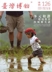 臺灣博物第126期