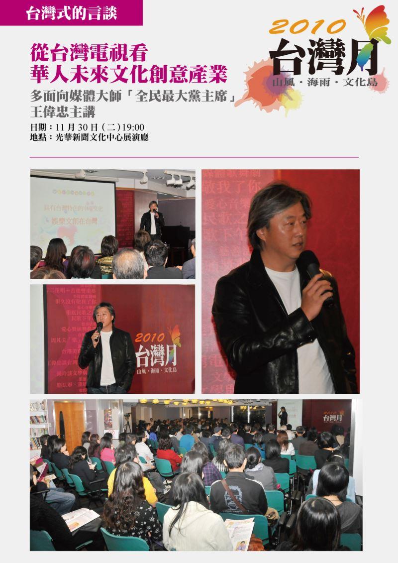 從台灣電視看華人未來文化創意產業