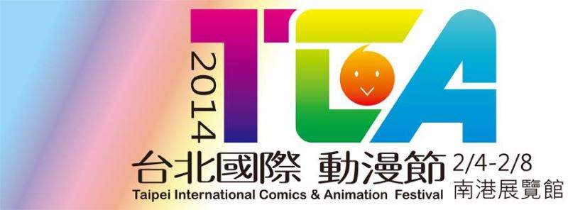'2014 Taipei International Comics & Animation Festival'