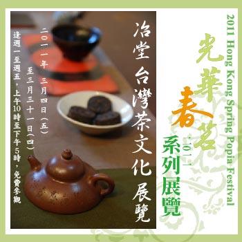 2011光華春茗系列講座及展覽