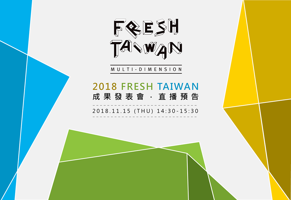 'Fresh Taiwan' makes successful foray into museums, boutiques