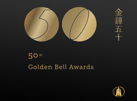 Stars celebrate 50th anniversary of Golden Bells