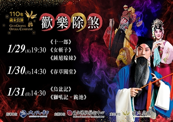 【歡樂除煞】國光劇團歲末公演