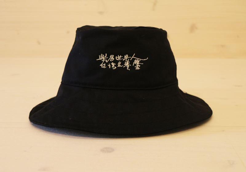 文協漁夫帽