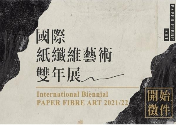 2021/22國際紙纖維藝術雙年展徵件